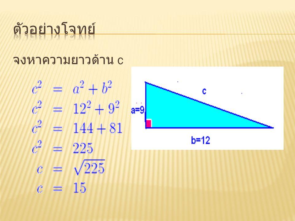 ตัวอย่างโจทย์ จงหาความยาวด้าน c