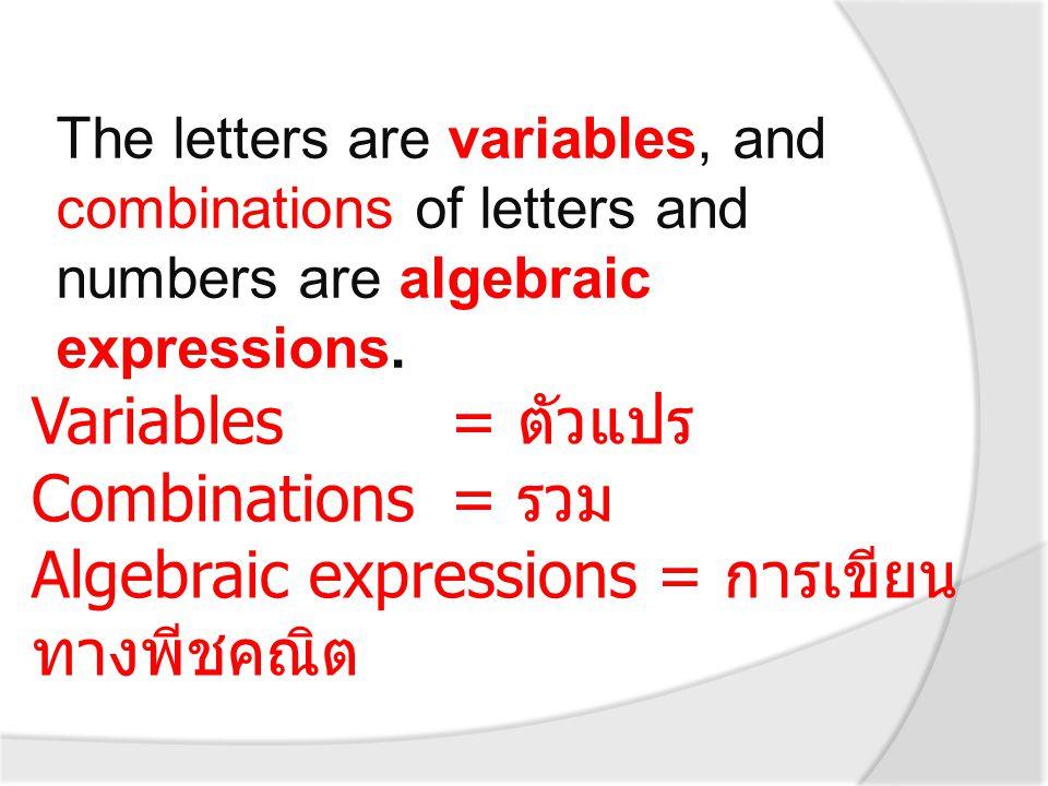 Algebraic expressions = การเขียนทางพีชคณิต