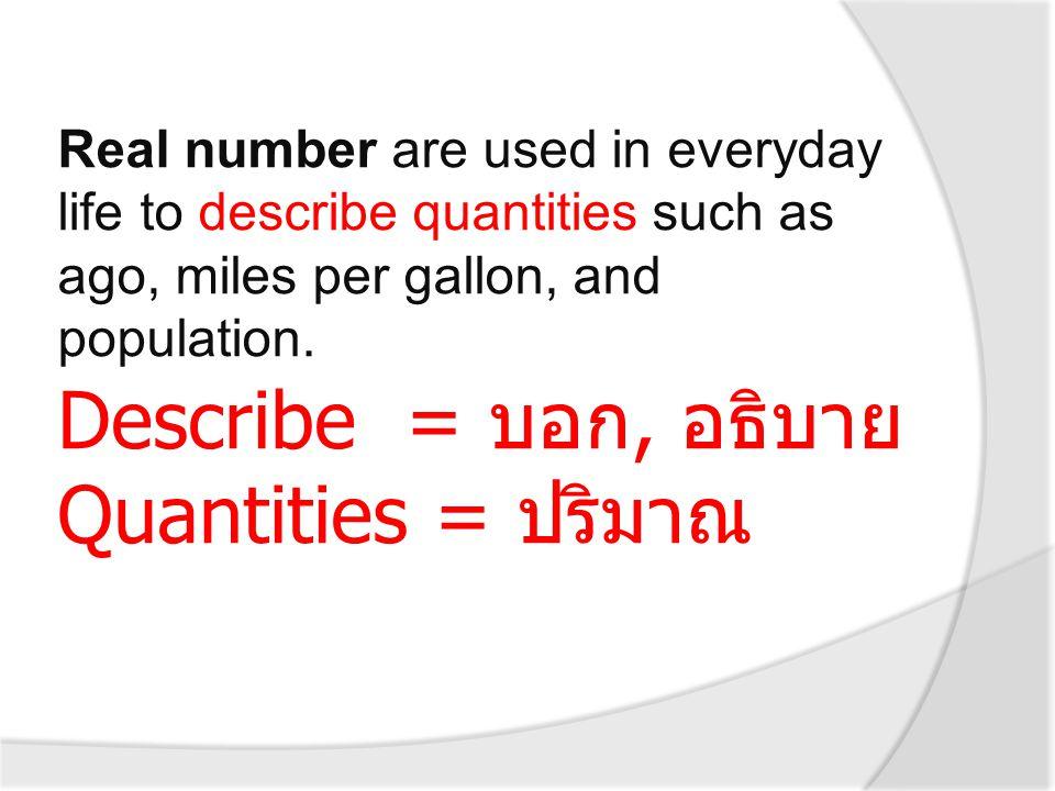 Describe = บอก, อธิบาย Quantities = ปริมาณ