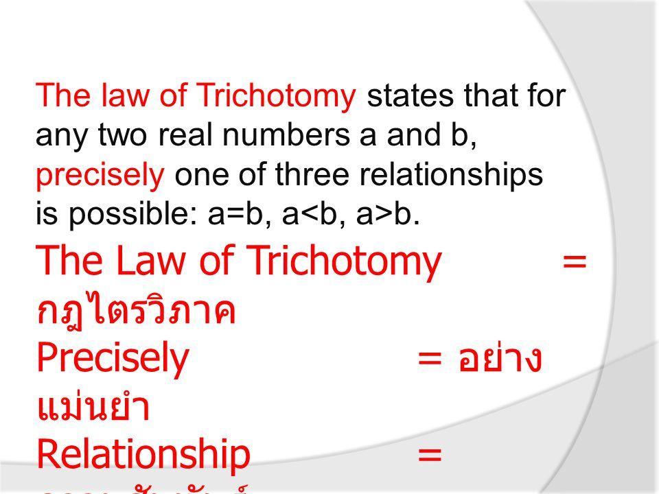 The Law of Trichotomy = กฎไตรวิภาค Precisely = อย่างแม่นยำ