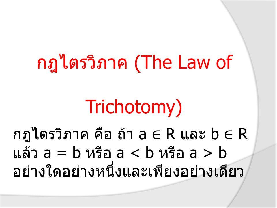 กฎไตรวิภาค (The Law of Trichotomy)