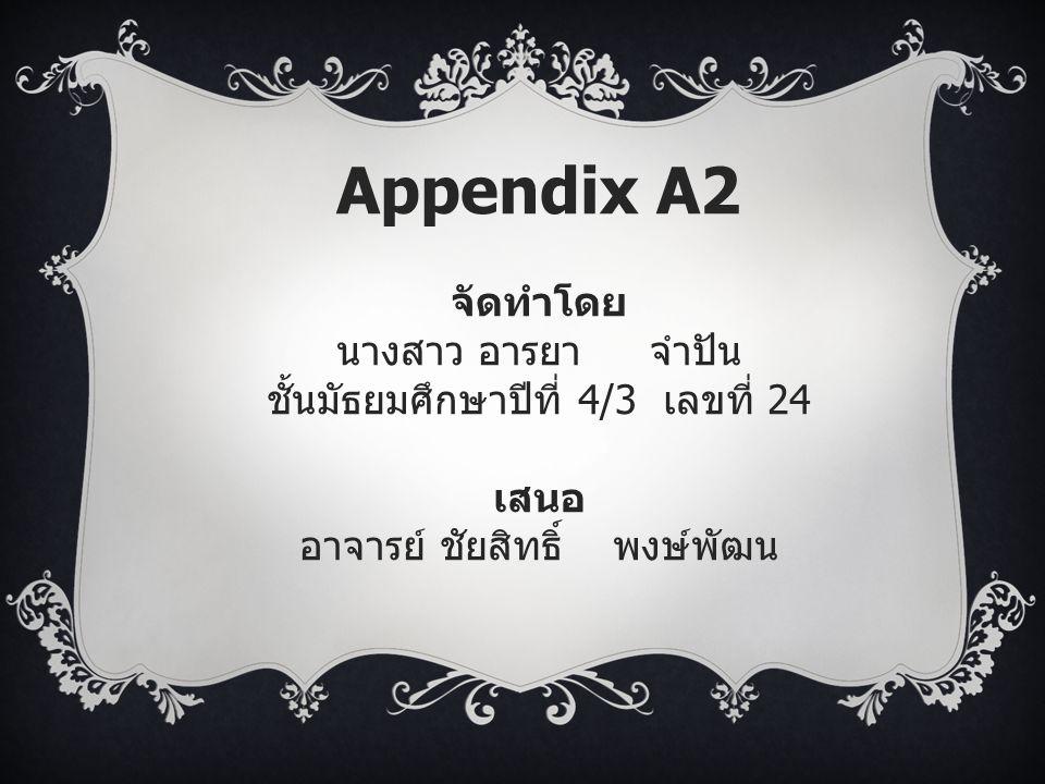 Appendix A2 จัดทำโดย นางสาว อารยา จำปัน