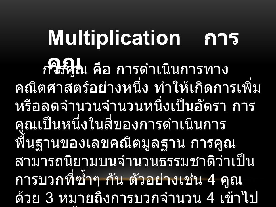 Multiplication การคูณ