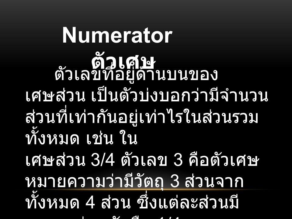 Numerator ตัวเศษ