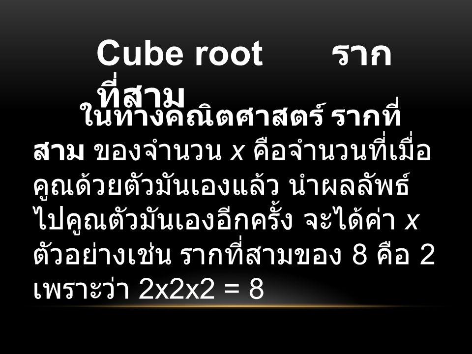 Cube root รากที่สาม
