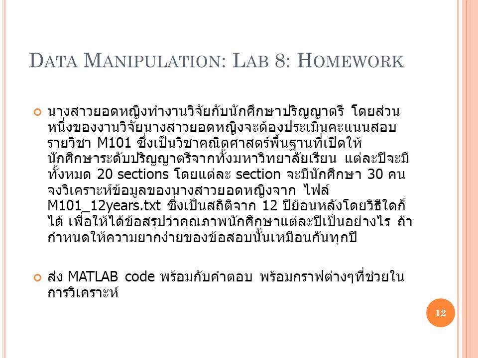 Data Manipulation: Lab 8: Homework