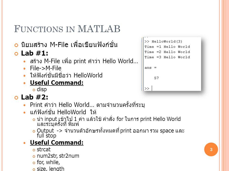 Functions in MATLAB นิยมสร้าง M-File เพื่อเขียนฟังก์ชั่น Lab #1: