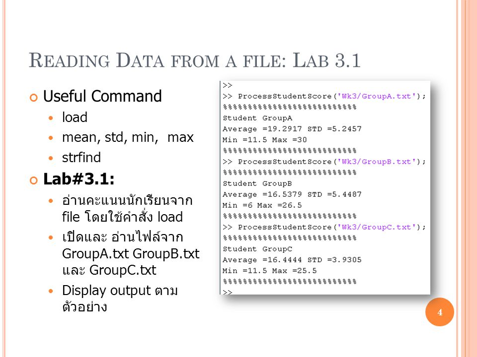 Reading Data from a file: Lab 3.1