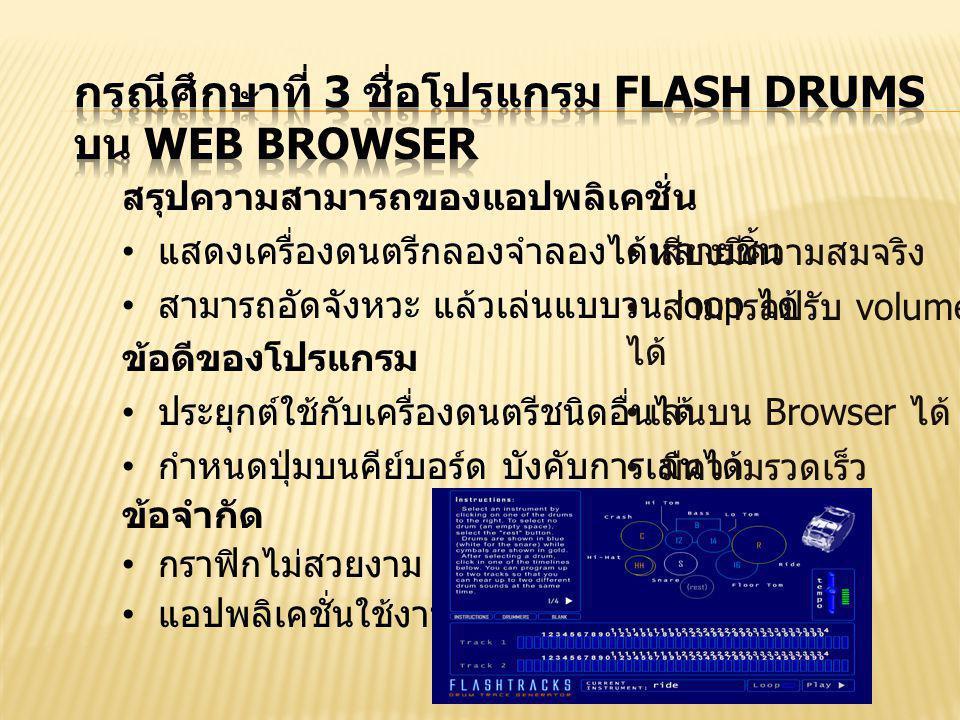 กรณีศึกษาที่ 3 ชื่อโปรแกรม Flash Drums บน Web Browser