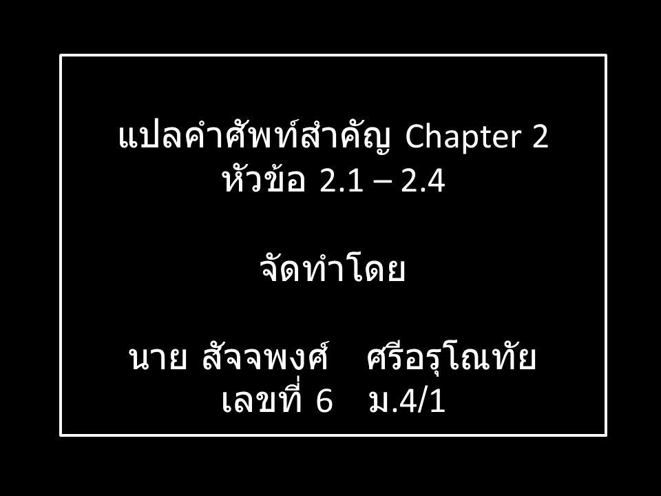 แปลคำศัพท์สำคัญ Chapter 2 หัวข้อ 2. 1 – 2