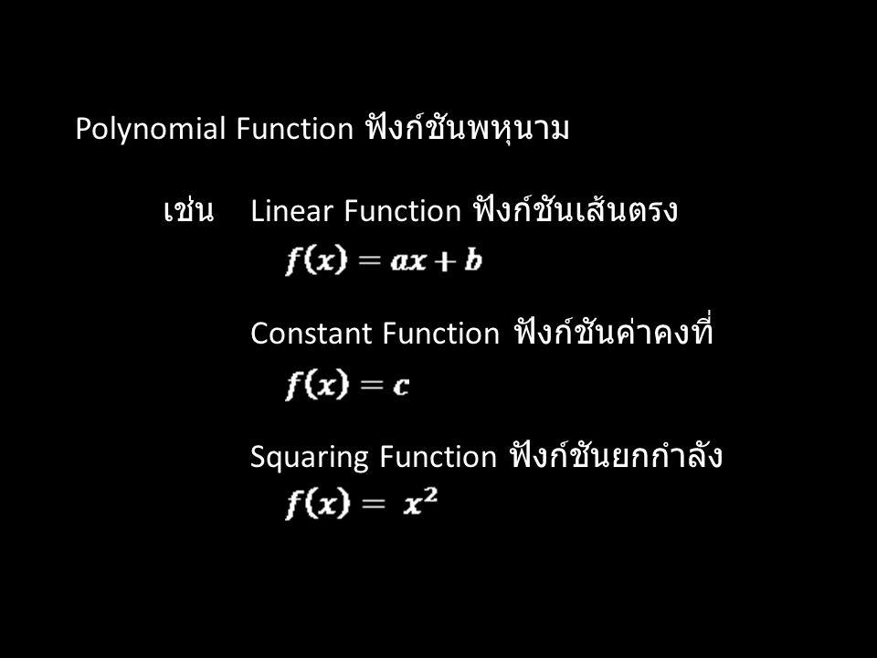 Polynomial Function ฟังก์ชันพหุนาม