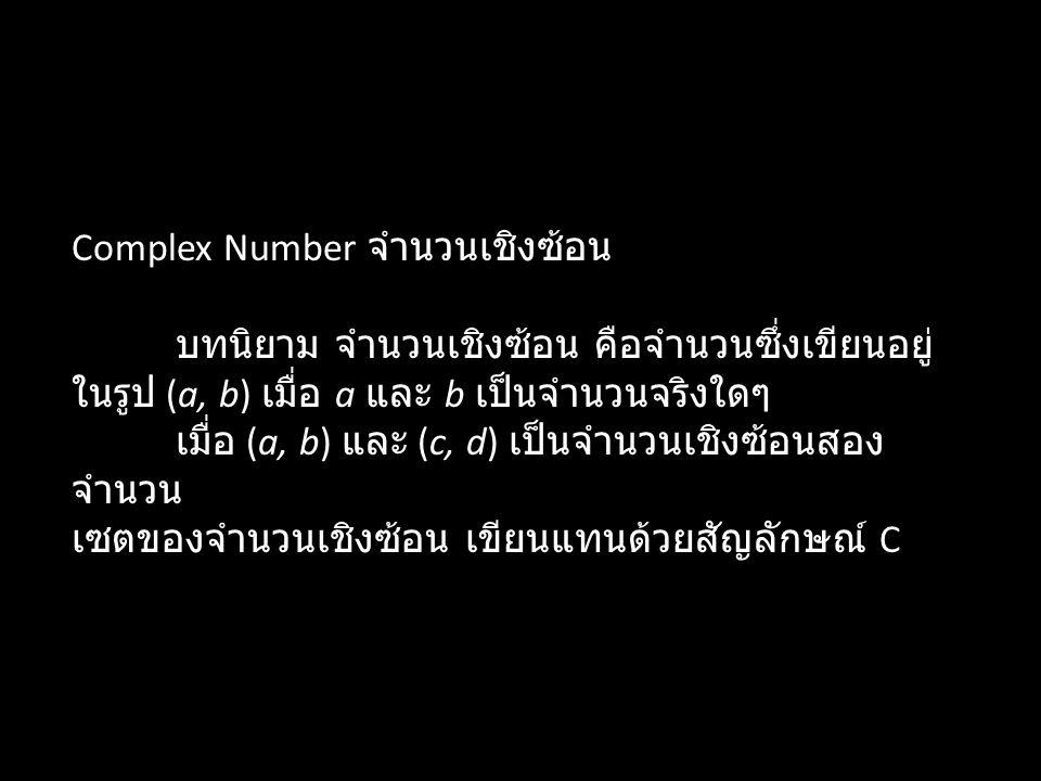 Complex Number จำนวนเชิงซ้อน
