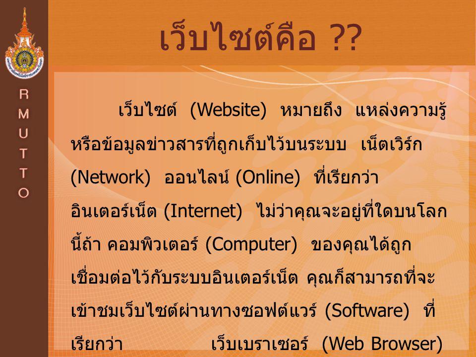 เว็บไซต์คือ