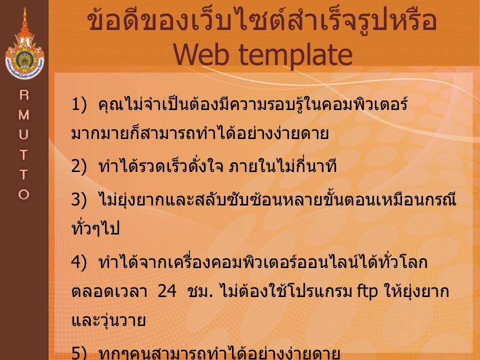 ข้อดีของเว็บไซต์สำเร็จรูปหรือ Web template