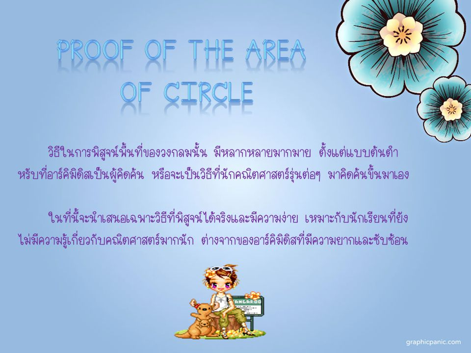 Proof of the area of circle