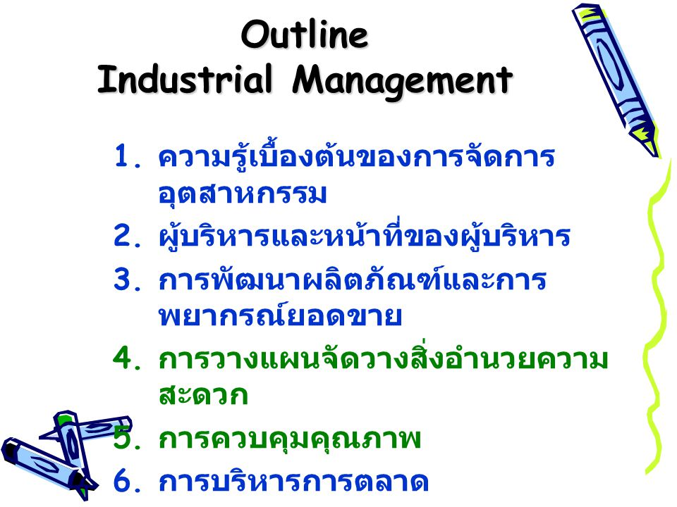 Outline Industrial Management