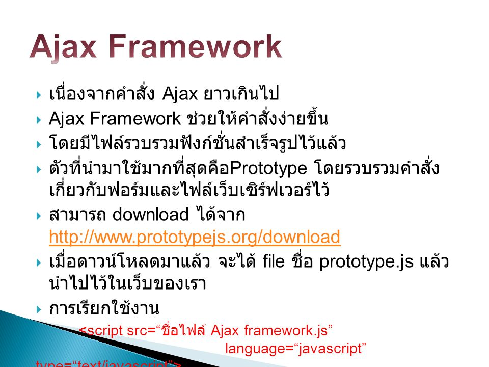 Ajax Framework เนื่องจากคำสั่ง Ajax ยาวเกินไป