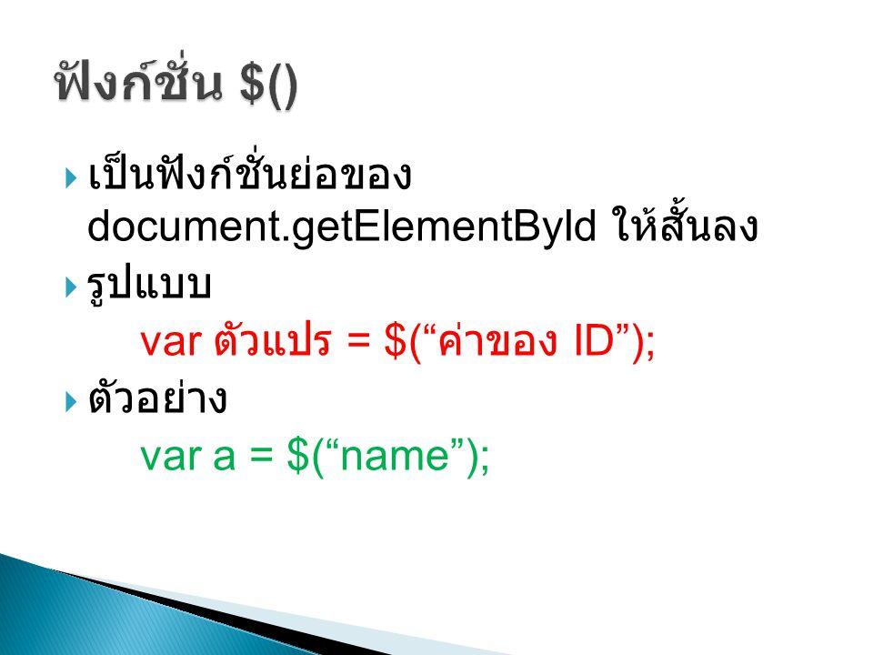 ฟังก์ชั่น $() เป็นฟังก์ชั่นย่อของ document.getElementById ให้สั้นลง