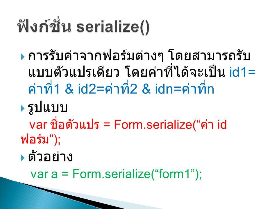 ฟังก์ชั่น serialize()