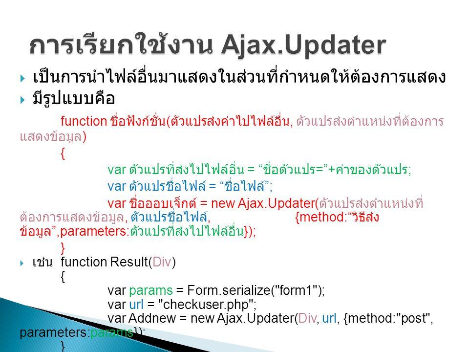 การเรียกใช้งาน Ajax.Updater