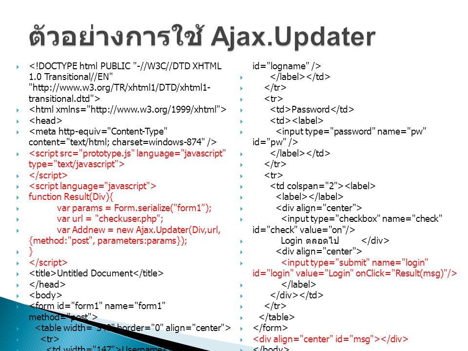 ตัวอย่างการใช้ Ajax.Updater