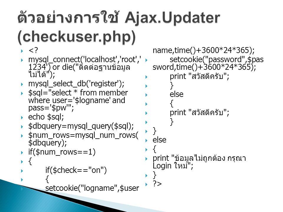 ตัวอย่างการใช้ Ajax.Updater (checkuser.php)