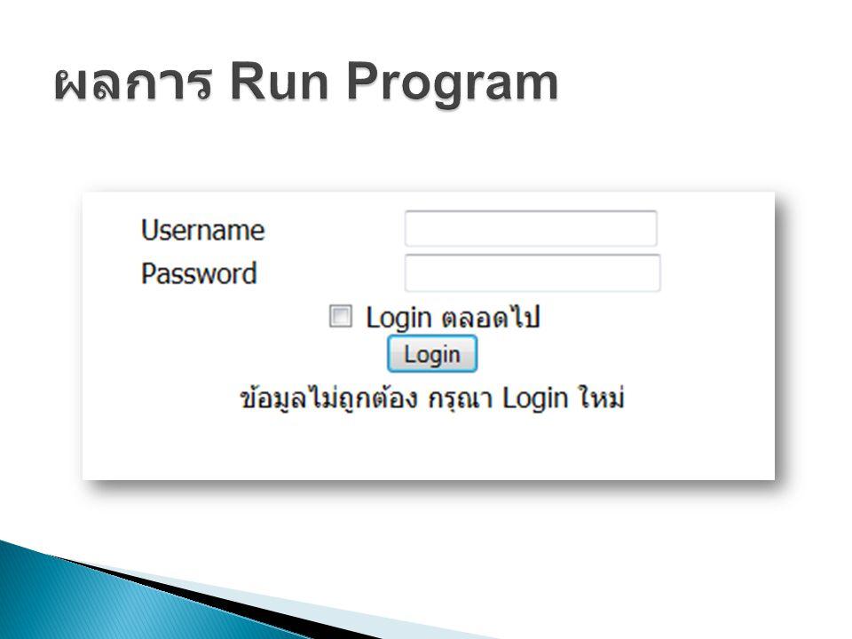 ผลการ Run Program