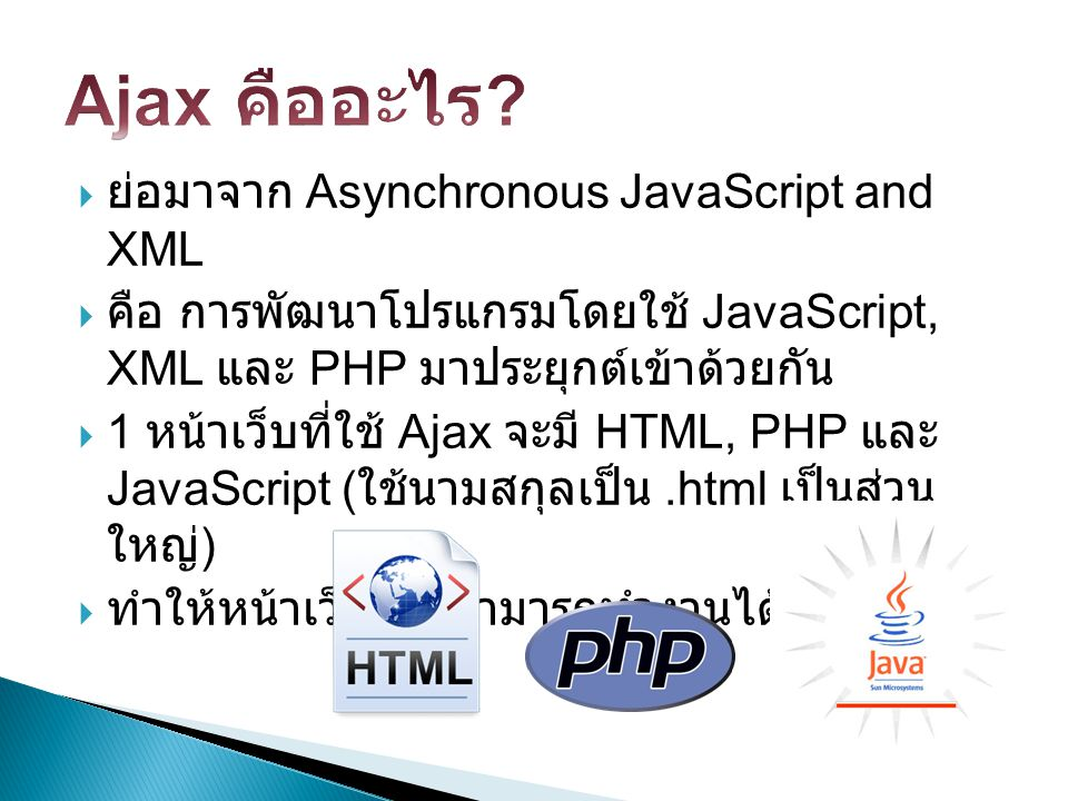 Ajax คืออะไร ย่อมาจาก Asynchronous JavaScript and XML
