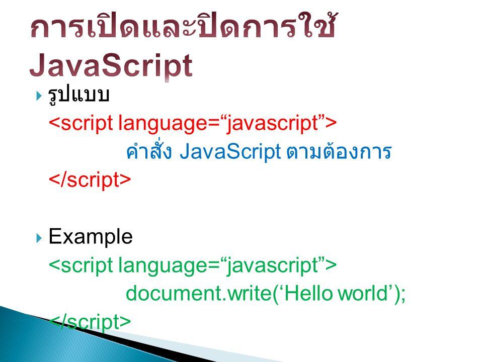 การเปิดและปิดการใช้ JavaScript