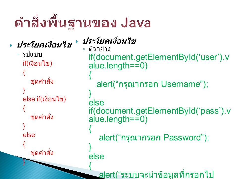 คำสั่งพื้นฐานของ Java