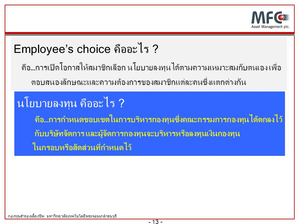 Employee's choice คืออะไร