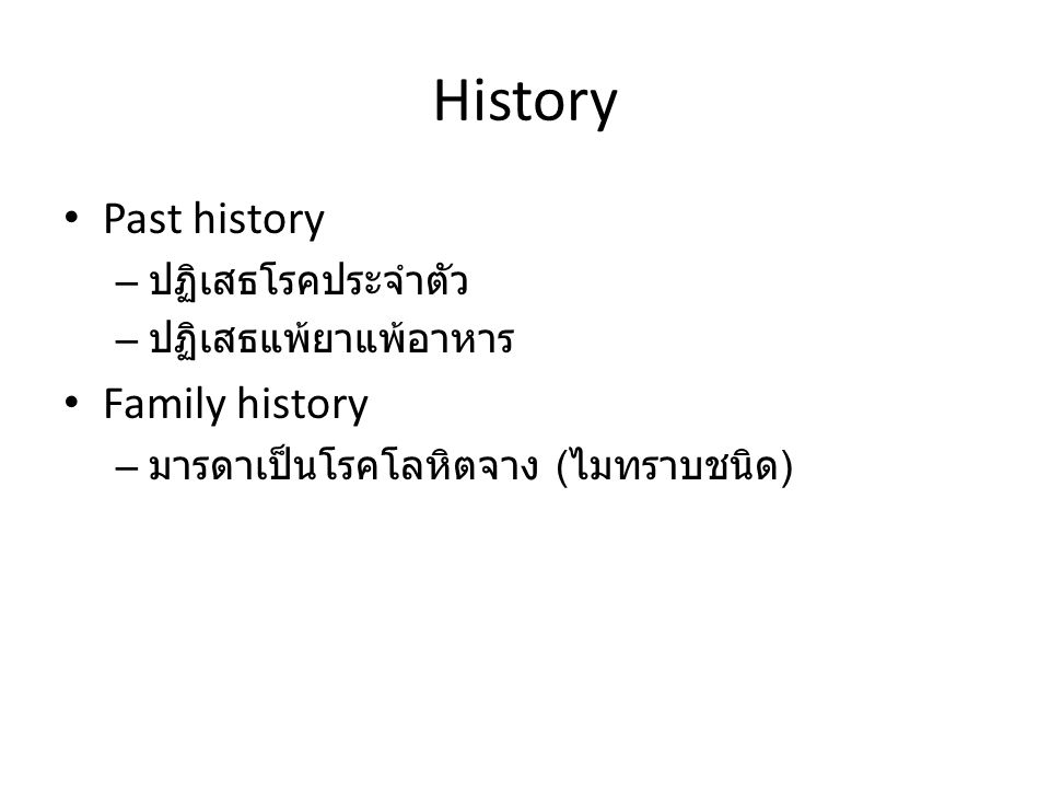 History Past history Family history ปฏิเสธโรคประจำตัว