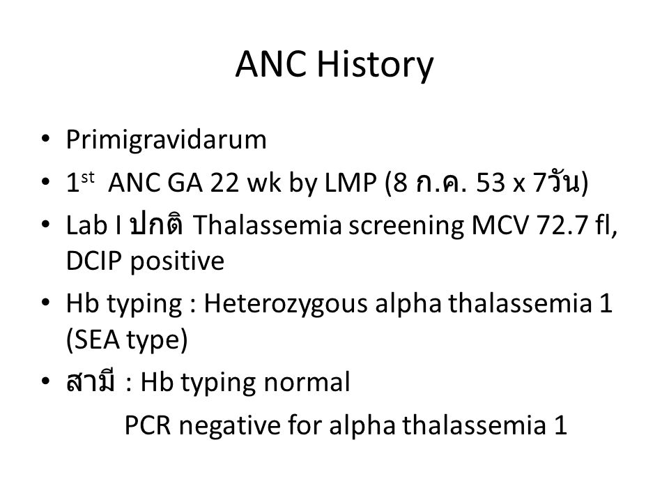 ANC History Primigravidarum 1st ANC GA 22 wk by LMP (8 ก.ค. 53 x 7วัน)