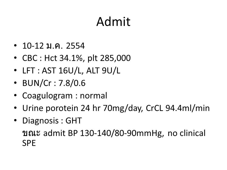 Admit 10-12 ม.ค. 2554. CBC : Hct 34.1%, plt 285,000. LFT : AST 16U/L, ALT 9U/L. BUN/Cr : 7.8/0.6.