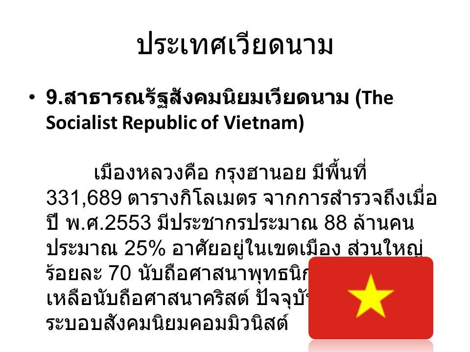 ประเทศเวียดนาม
