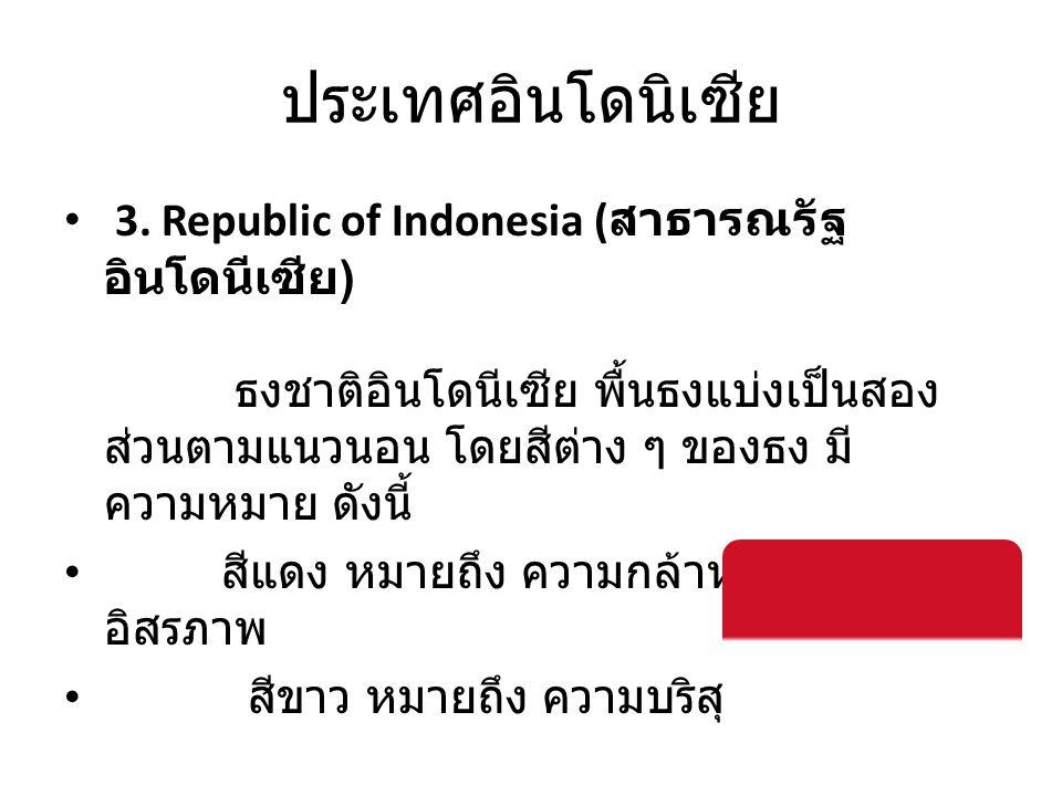 ประเทศอินโดนิเซีย