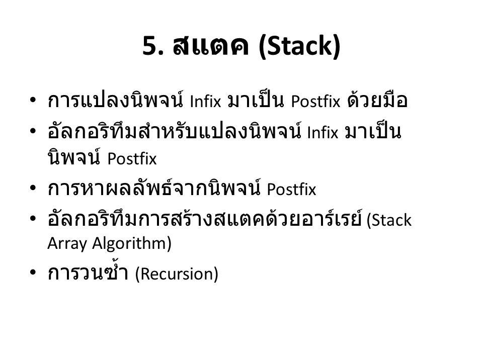 5. สแตค (Stack) การแปลงนิพจน์ Infix มาเป็น Postfix ด้วยมือ