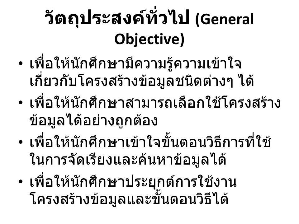 วัตถุประสงค์ทั่วไป (General Objective)