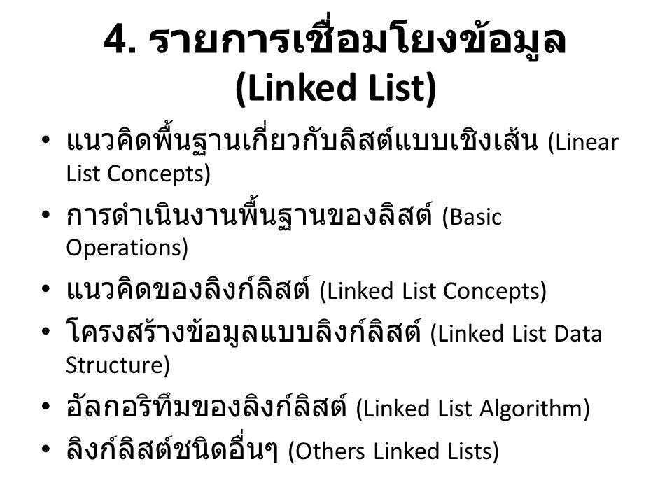4. รายการเชื่อมโยงข้อมูล (Linked List)