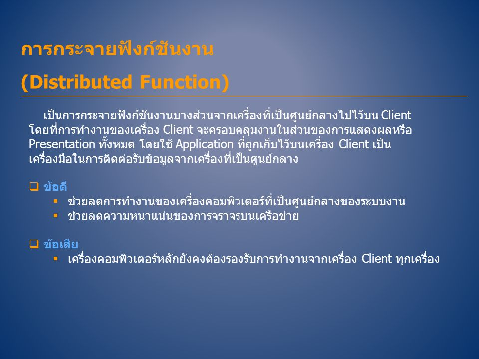การกระจายฟังก์ชันงาน (Distributed Function)