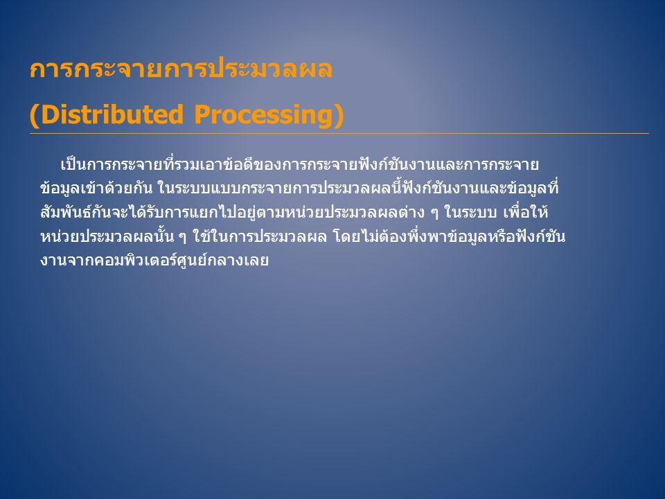 การกระจายการประมวลผล (Distributed Processing)