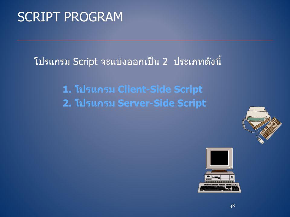 Script Program โปรแกรม Script จะแบ่งออกเป็น 2 ประเภทดังนี้