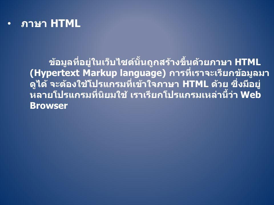 ภาษา HTML