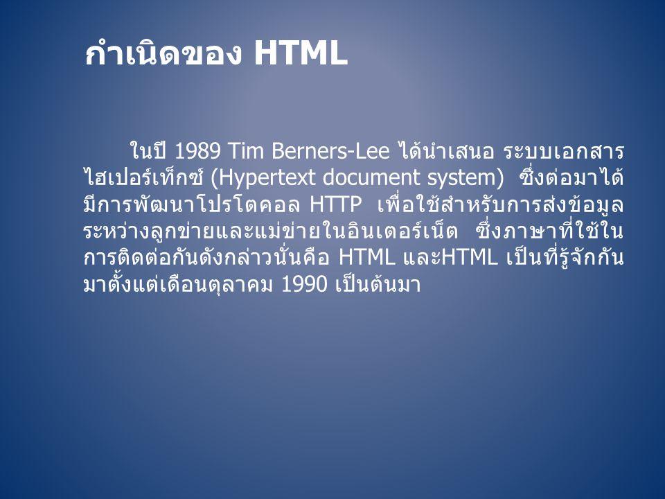 กำเนิดของ HTML