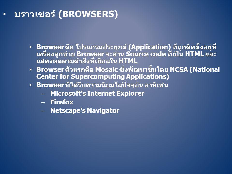 บราวเซอร์ (Browsers)