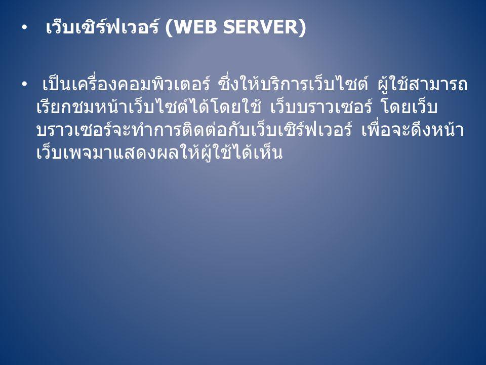 เว็บเซิร์ฟเวอร์ (Web server)