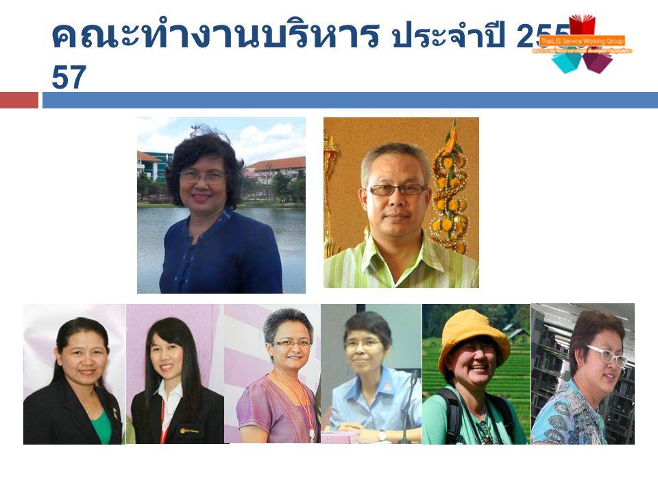 คณะทำงานบริหาร ประจำปี 2556-57