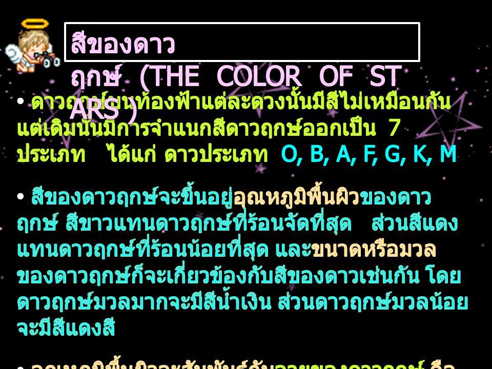 สีของดาวฤกษ์ (THE COLOR OF STARS )