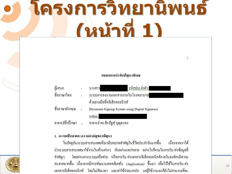 โครงการวิทยานิพนธ์ (หน้าที่ 1)