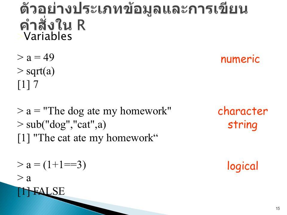 ตัวอย่างประเภทข้อมูลและการเขียนคำสั่งใน R